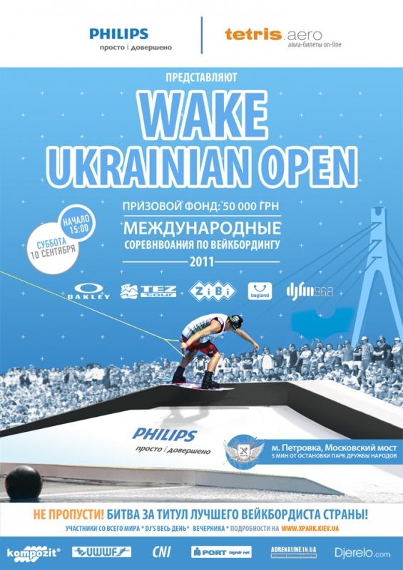 Wake Ukrainian Open 2011