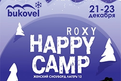 сноуборд лагерь ROXY HAPPY CAMP 2012