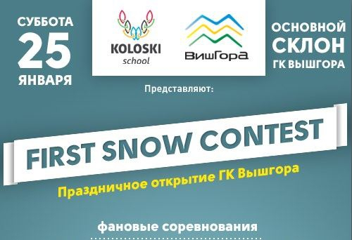 25 января - First Snow Contest