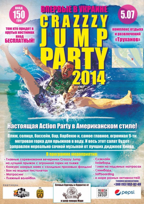5 июля - Crazzzy Jamp Party в Киеве